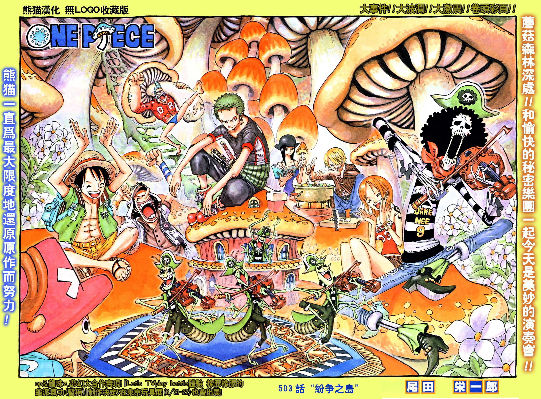 Anime One Piece Wallpaper