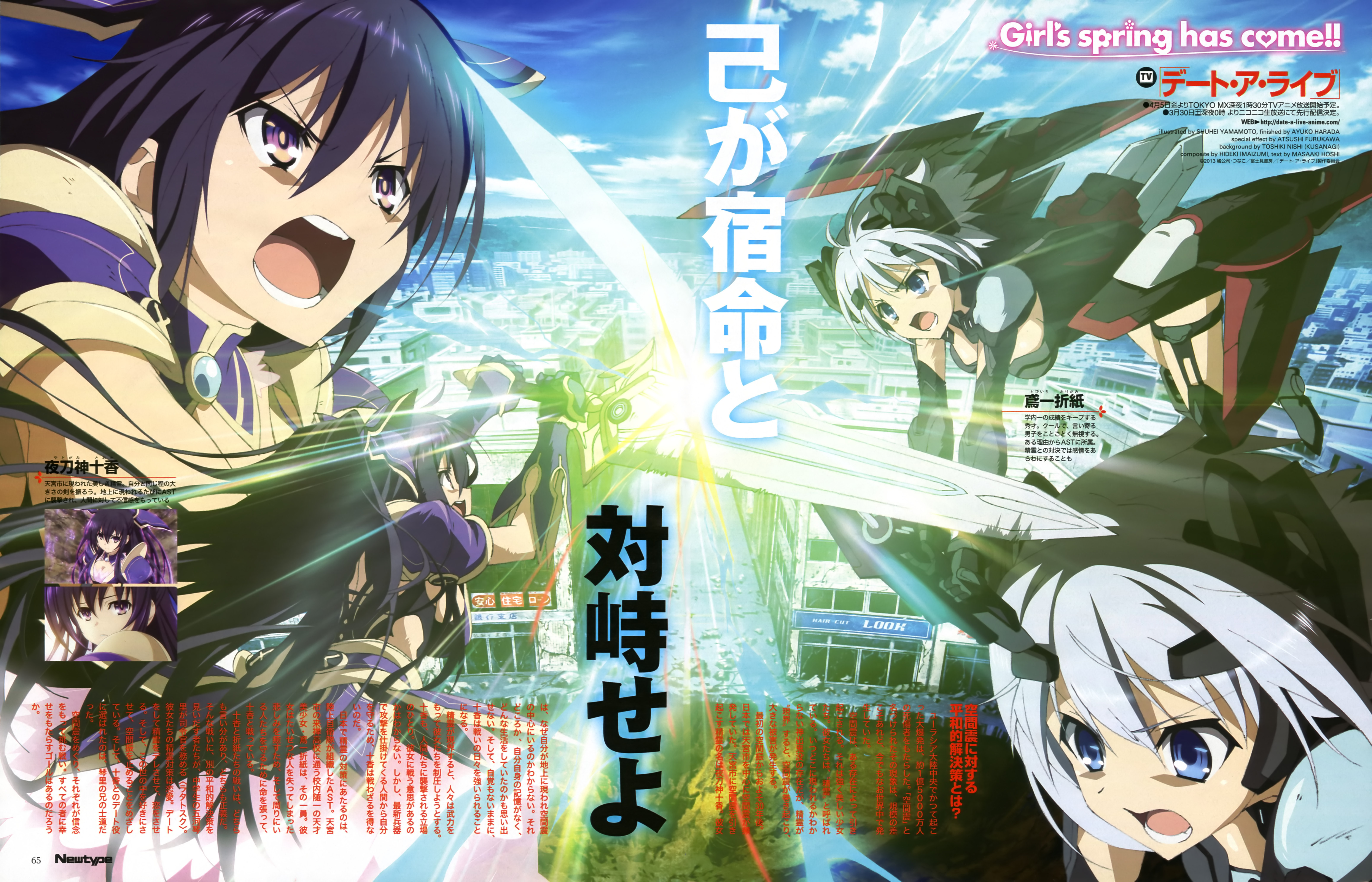413 Date A Live HD Wallpapers