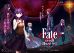 Preview Fate/stay night Movie: Heaven's Feel